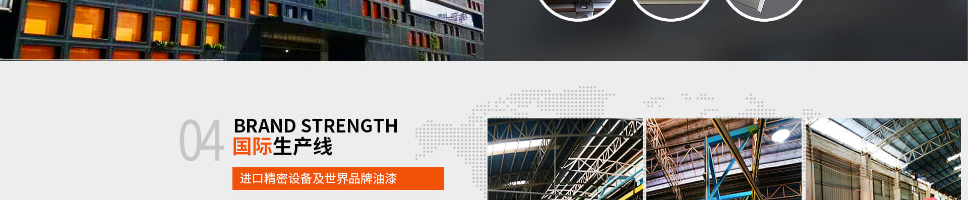 ·   钣金加工设备:德国原装进口全自动数控冲床