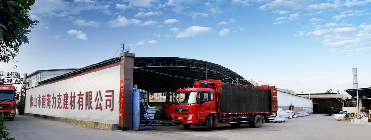 19年专业生产铝单板 佛山市南海力克建材有限公司位于南海里水