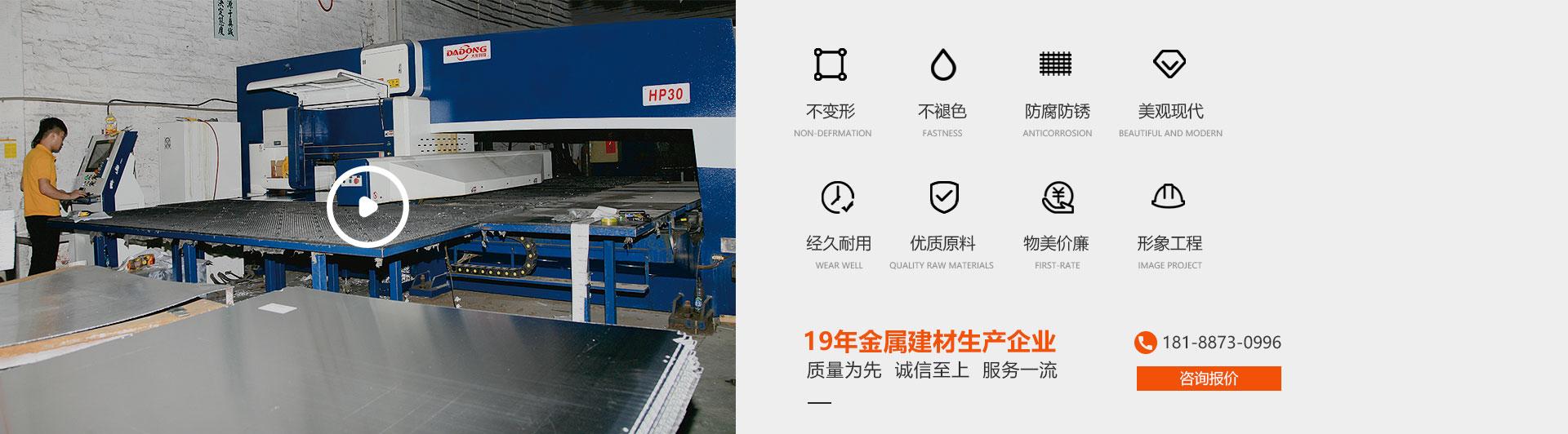 19年金属建材生产企业质量为先  诚信至上  服务一流 181-8873-0996 咨询报价