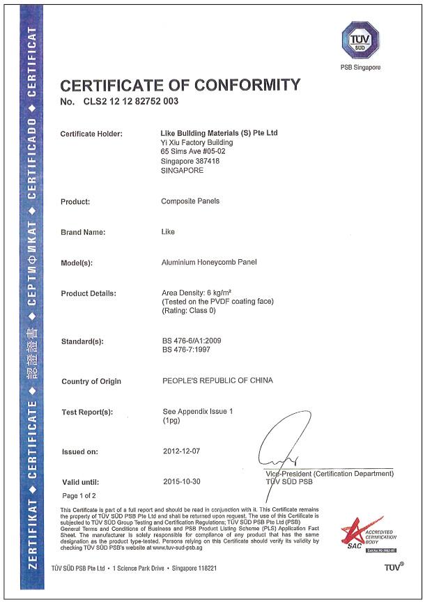 铝蜂窝版证书