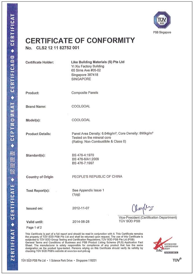 铝塑板证书