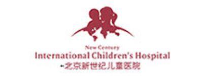 北京新世纪儿童医院